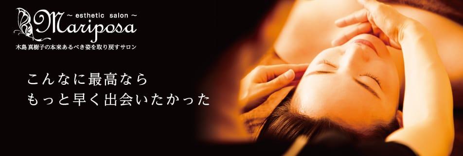 横浜・鶴見 Mariposa ~esthetic salon~